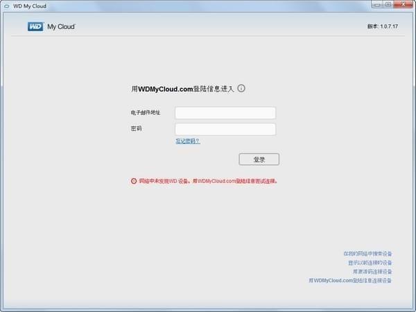 wd my cloud电脑版 v1.0.7.17 官方最新版