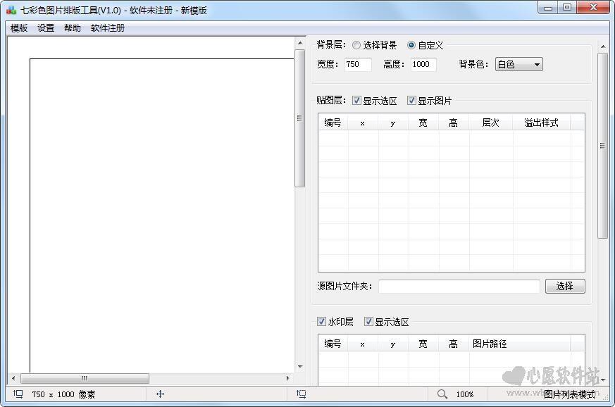 七彩色图片排版工具v1.0 绿色版_wishdown.com