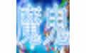 洛克王国魔鬼挂机助手 v1.1.8.0 官方版