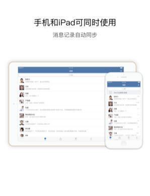 企业微信iPad版 v2.5.1 官方版