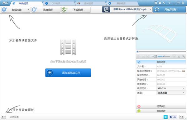 Any Video Converter Free(视频转换软件)v6.2.6 官方版_wishdown.com