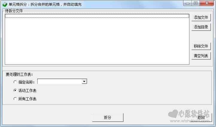 敏捷Excel批量拆分合并工具 v1.0 官方版