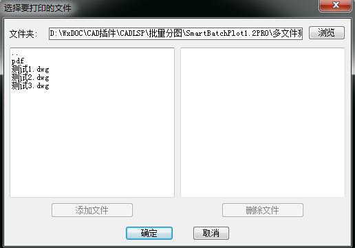 SmartBatchPlot(CAD智能批量打印)v5.0.0官方版_wishdown.com