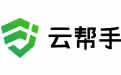 云帮手 v1.2.6.1官方版