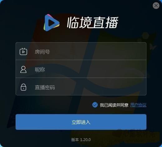 临境直播电脑版v1.21.0官方版_wishdown.com