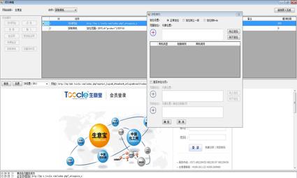 商易通(B2B推广平台) v3.1官方版