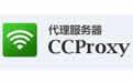 CCProxy_代理服务器软件 v8.0 Build 20180914 官方最新版