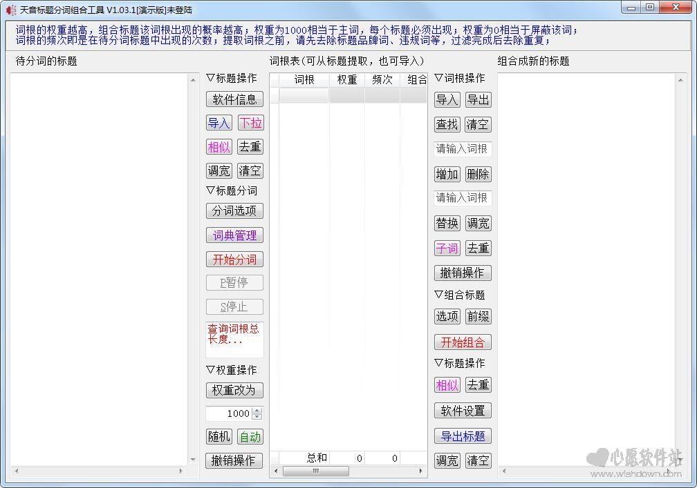 天音标题分词组合工具v1.03.1官方版_wishdown.com