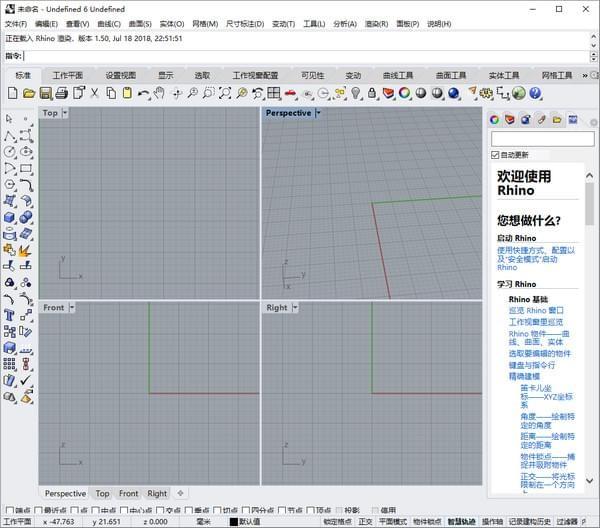 rhinoceros中文破解版(32/64位)v6.9.18239.20041【高级建模软件】_wishdown.com