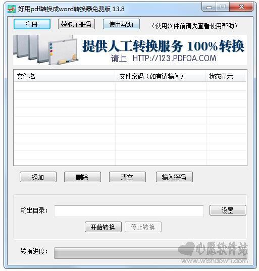 好用PDF转换成word转换器 v13.8免费版