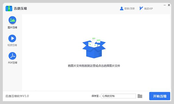 迅捷图片压缩软件 v1.0.3.1官方版