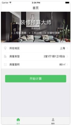装修预算大师iphone版 v1.0.1 苹果版