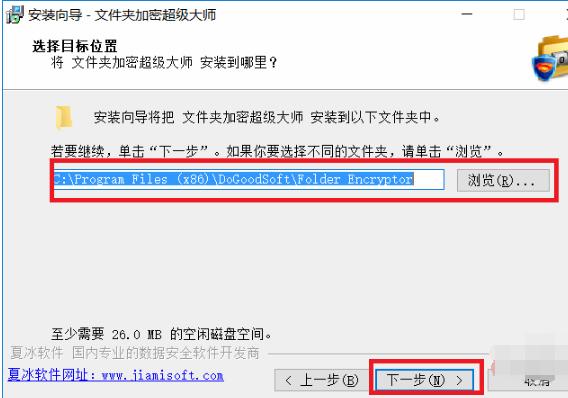 文件夹加密超级大师v16.99不用注册机激活码版_wishdown.com