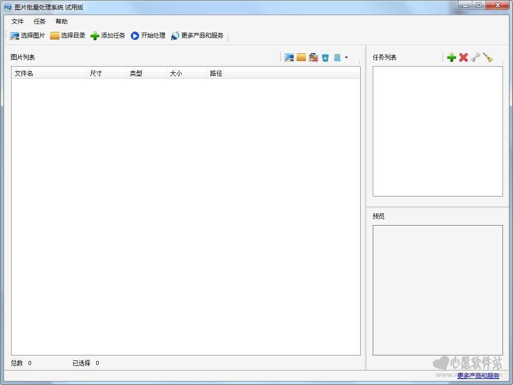 简单图片批量处理系统 v1.0.0.0 官方版