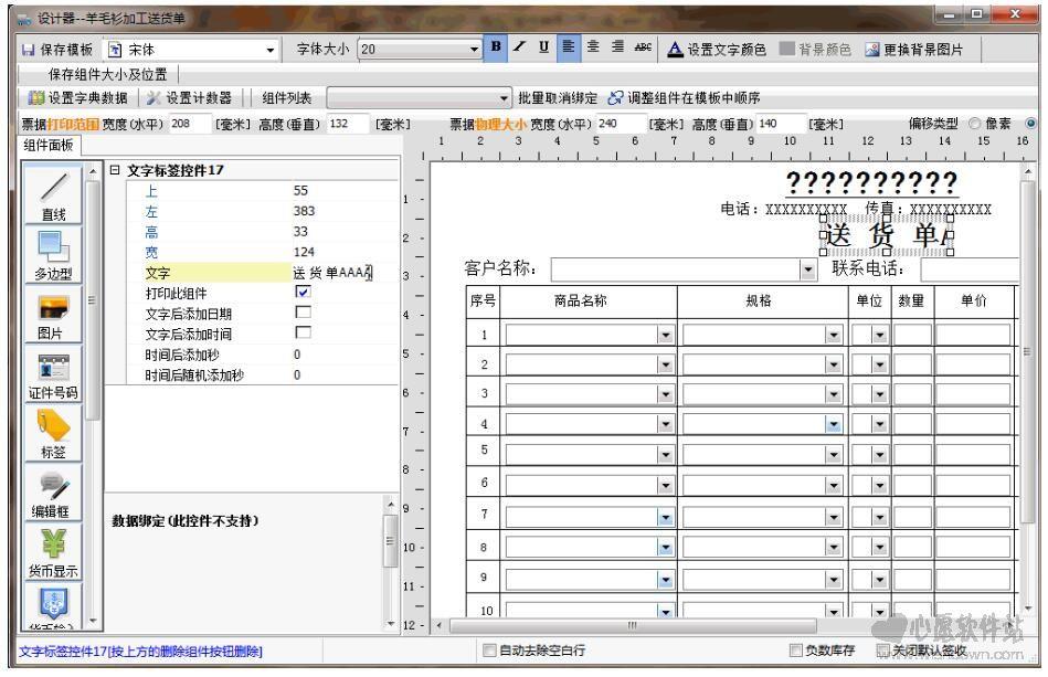 飚风广告包装印刷送货单打印软件 v6.0 官方版