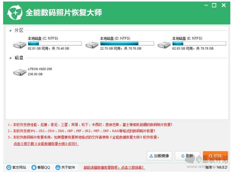 全能数码照片恢复大师v6.4.2官方版_wishdown.com