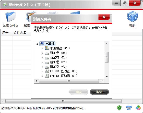 文件夹加密