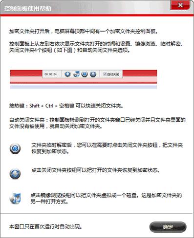 超级秘密文件夹(重要数据和个人隐私加密软件)v6.72最新版_wishdown.com