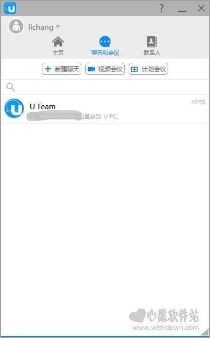 U通讯电脑版 v4.8.0官方版