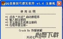 QQ直接按号群发 V1.4 注册版