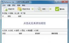 ReNamer(文件改名工具) v6.6.0.0 中文版