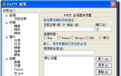PuTTY_远程管理软件 V0.70 官方版