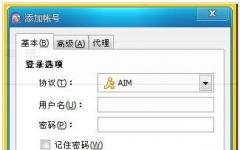 Pidgin Portable(即时通讯软件) v2.10.10 多国语言绿色便携版