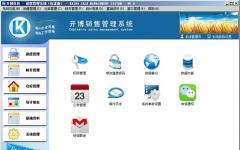 开博销售管理系统 v6.131免费版