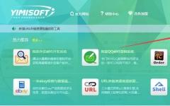 一米智能QQ邮件营销系统 20170207