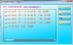 极光数据恢复软件 v2.4官方免费版