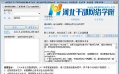河北干部网络学院辅助学习软件 v1.0.1官方版