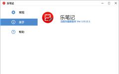 联想乐笔记 v1.1.11.1官方版