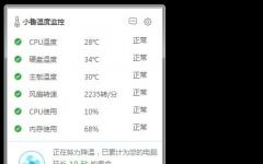 小鲁温度监控 v3.0.0.1020 绿色版
