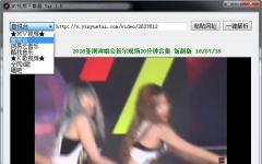 MV视频下载器 v1.0免费版