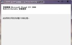Microsoft visual c++ 2008完整版 x86