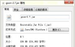gson.jar v2.7官方版