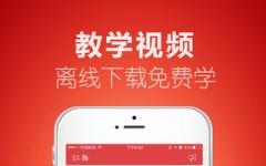 红舞联盟iphone版 v2.1.4