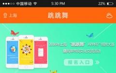 跳跳舞iphone版 V2.0.6