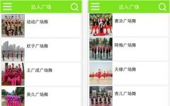 广场舞教学大全iphone版 v5.0