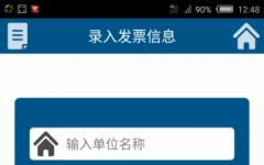 发票输入神器 v1.2.0
