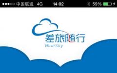 差旅随行iphone版 V2.7.6