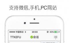 TTKEFU v1.0.1 安卓版