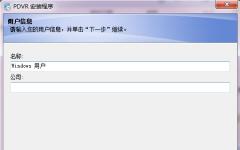 波粒dvr监控软件 v9.0.4.0官方版