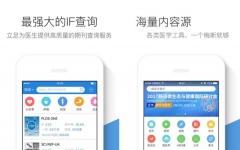 梅斯医学iphone版 v3.8