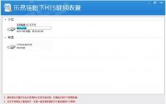 乐易佳松下MTS视频恢复软件 v5.3.5 官方版