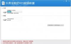乐易佳索尼MTS视频恢复软件 v5.3.5 官方版