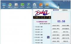 28码计划客户端 v1.0 官方版