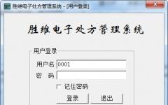 胜维电子处方管理系统 v1.26官方版