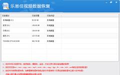 乐易佳视频数据恢复软件 v5.3.5官方版