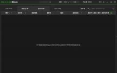 Renderbus云渲染 v4.0.2.10官方版